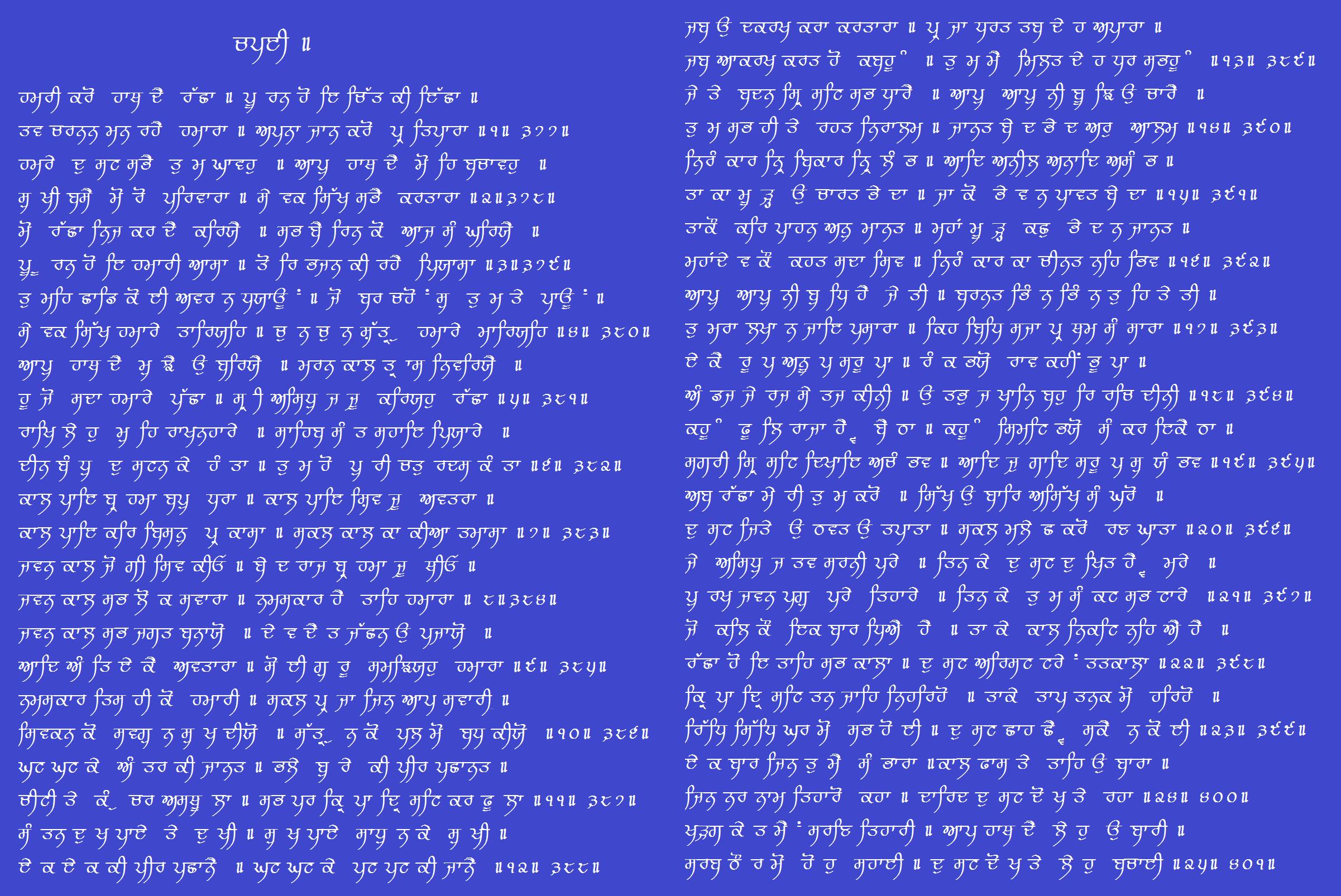 Choapi Guru Gobind Singh Dasam Granth prayer text.