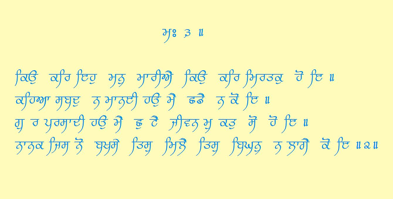 Shabad by Guru Amar Das SGGS||948 prayer text.