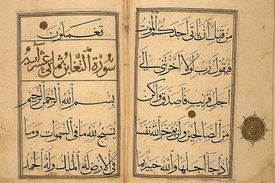 Section of a Qur'an (Juz')