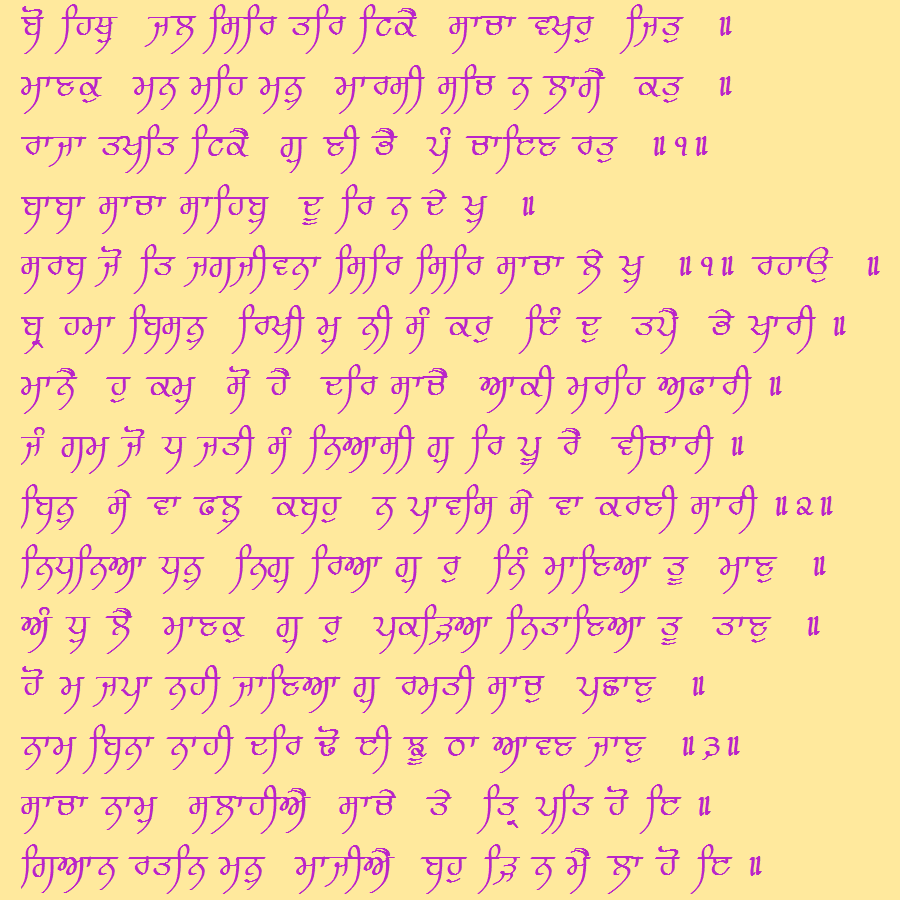 Shabad by Guru Nanak SGGS||992 prayer in words.