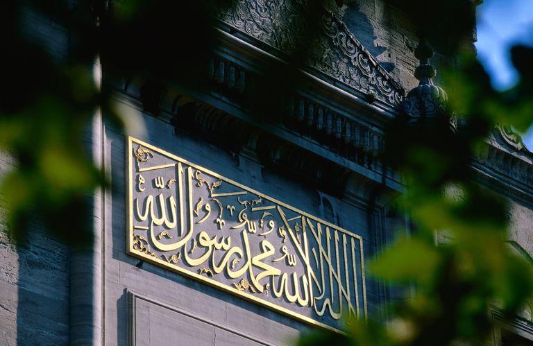 Islamic Shahaadah