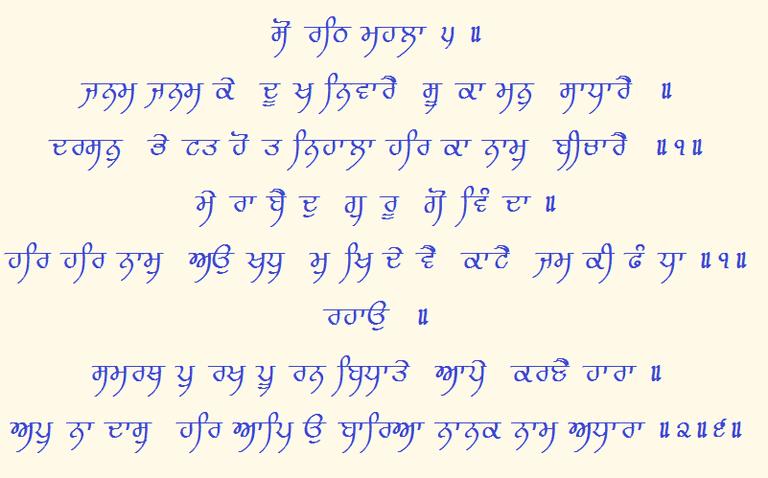 Mera Bad Guru Govinda