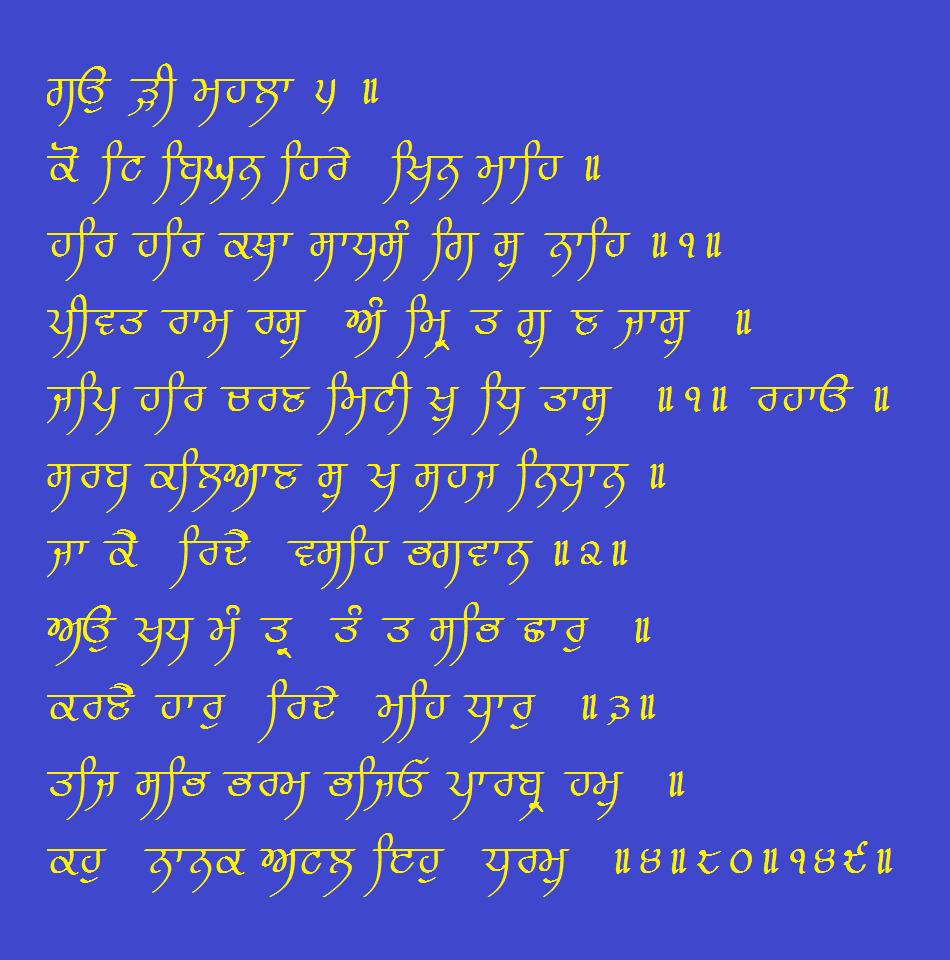 Shabad by Guru Arjun Dev SGGS||808 prayer text.