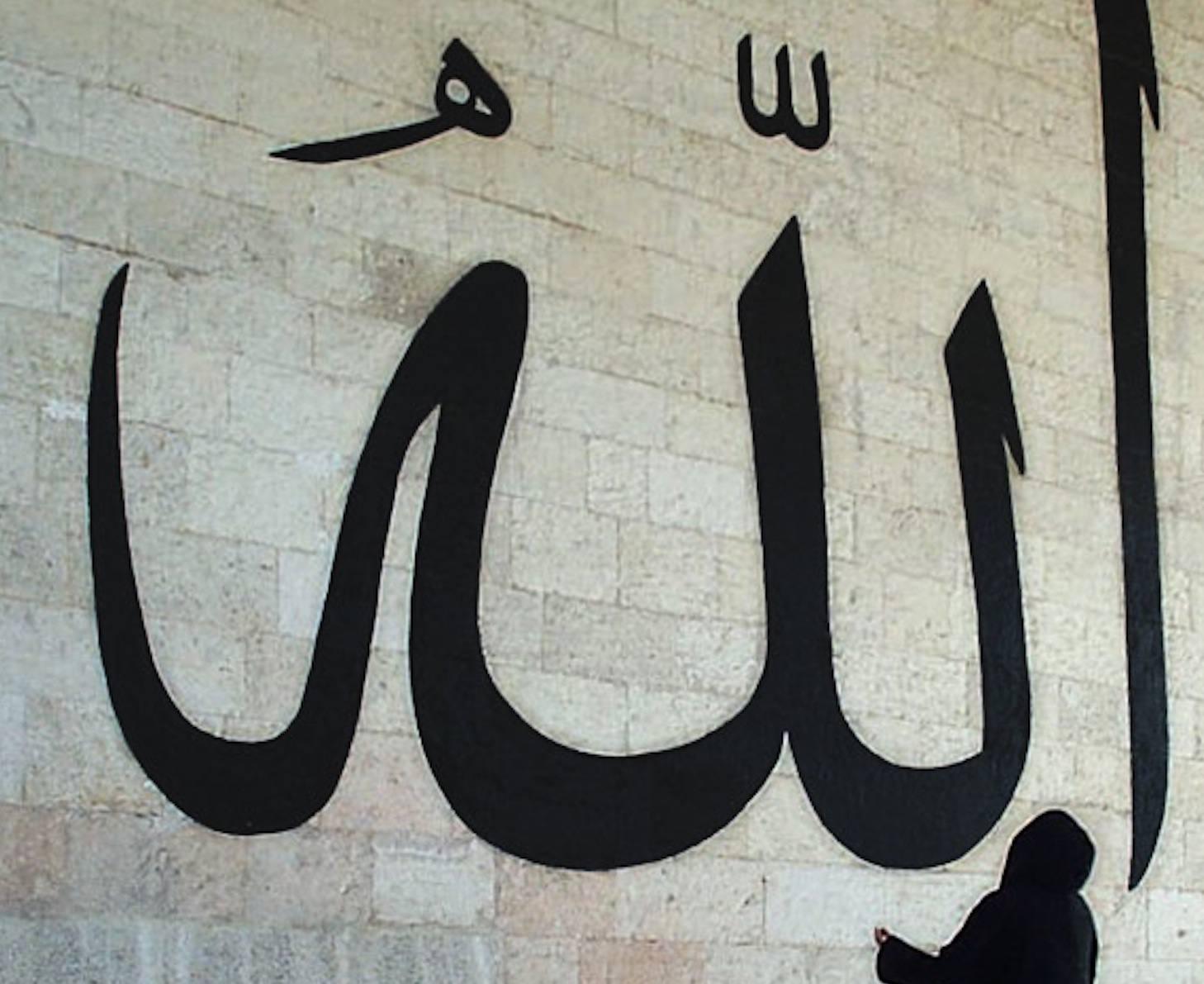 Allah script outside Eski Cami (The Old Mosque) in Edirne, Turkey.