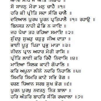 Pad Meaning In Punjabi
