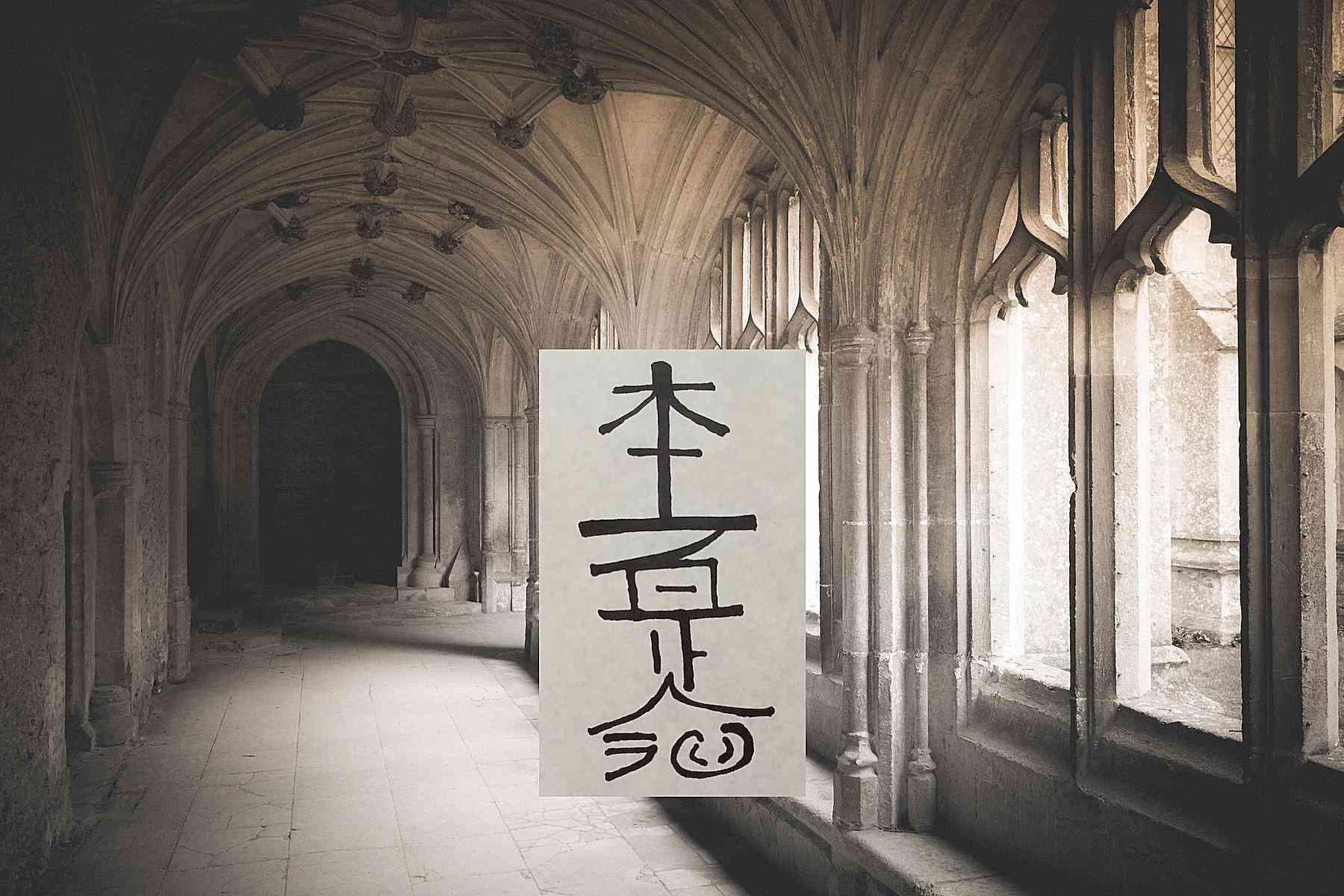 Hon Sha Ze Sha Nen Reiki Symbol