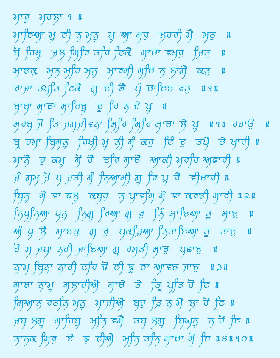 Shabad by Guru Raam Das SGGS||451 prayer text.